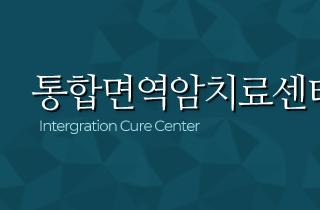 통합면역암치료센터